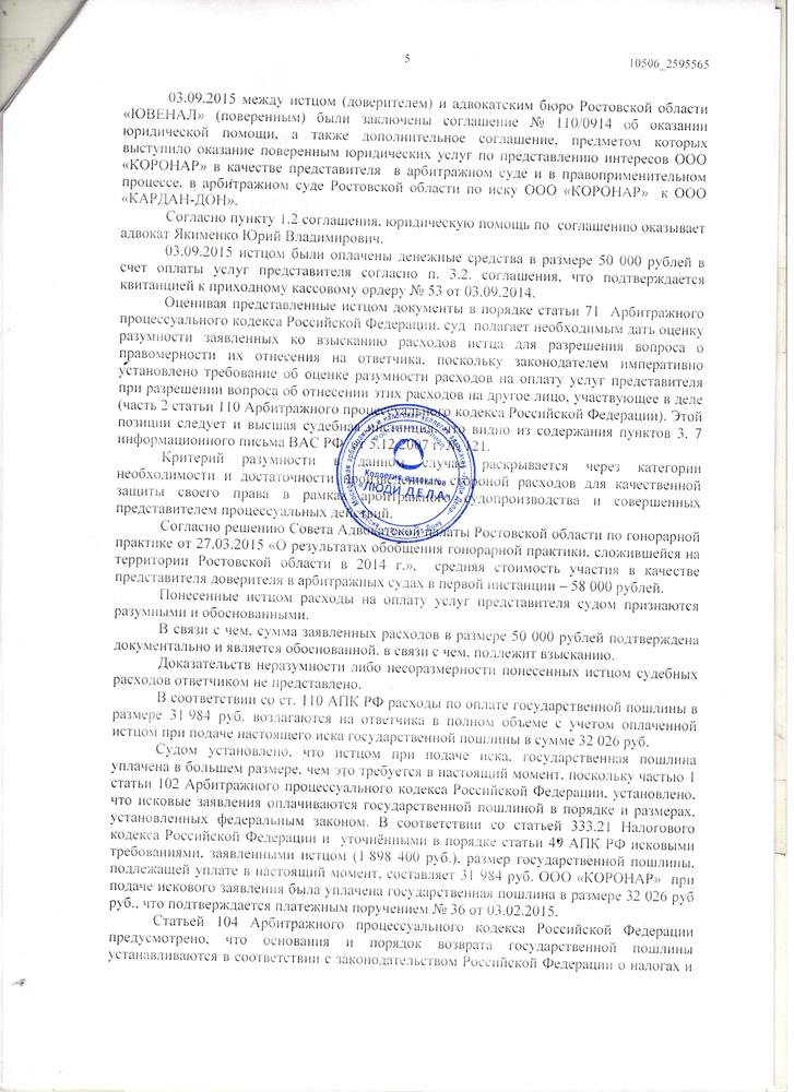 Постановление Президиума Высшего Арбитражного