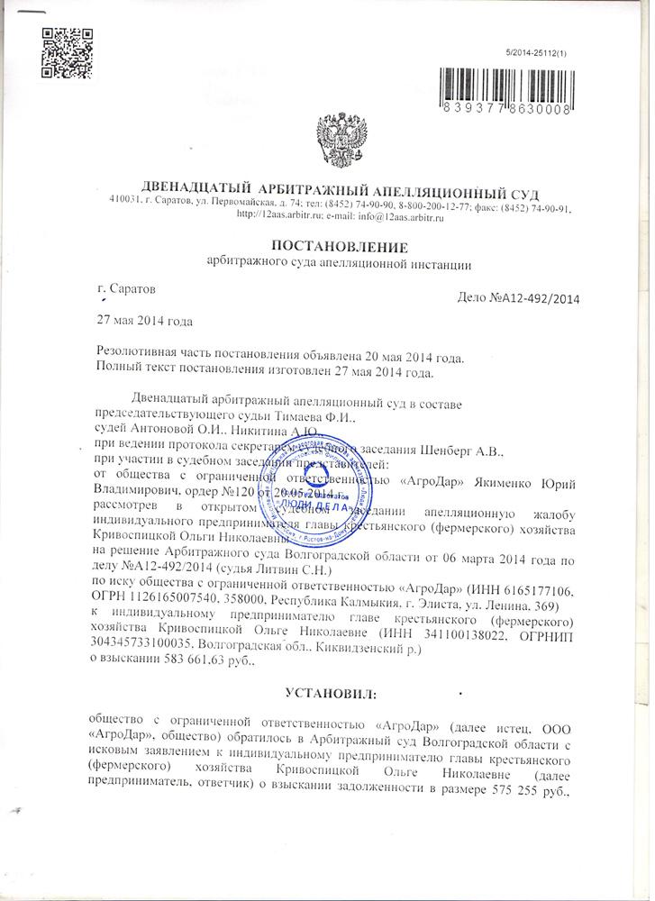 решени суда саратова арбитражни суд 06 03 2017 производители